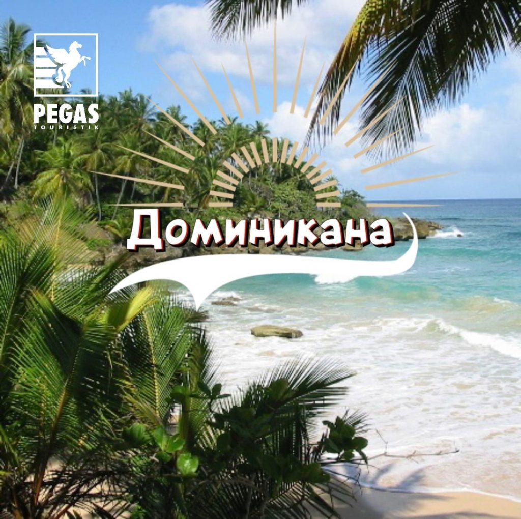 открываем Доминикану